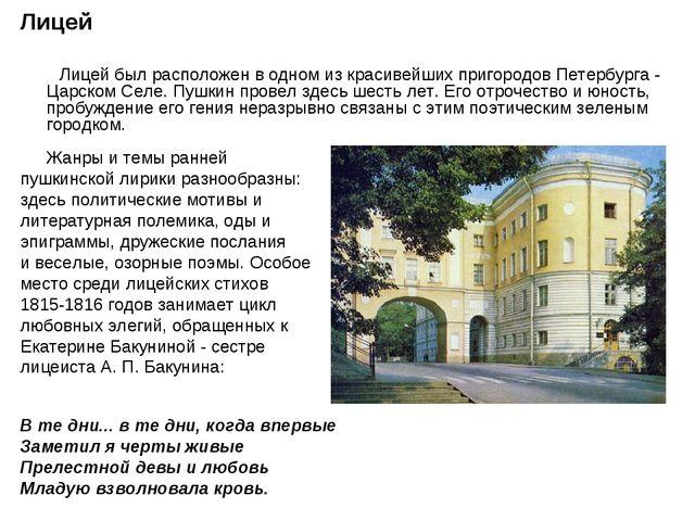 Лицей Лицей был расположен в одном из красивейших пригородов Петербурга - Цар...
