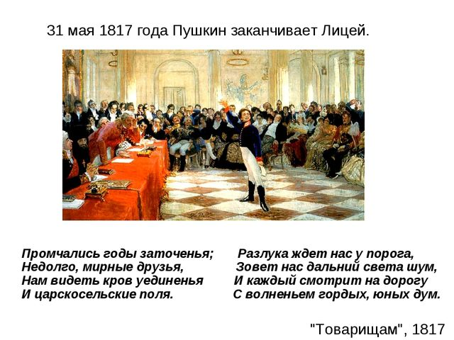 31 мая 1817 года Пушкин заканчивает Лицей. Промчались годы заточенья; Разлук...