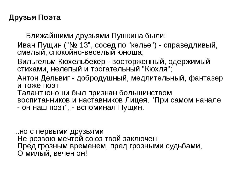 """Друзья Поэта  Ближайшими друзьями Пушкина были: Иван Пущин (""""№ 13"""", сосе..."""