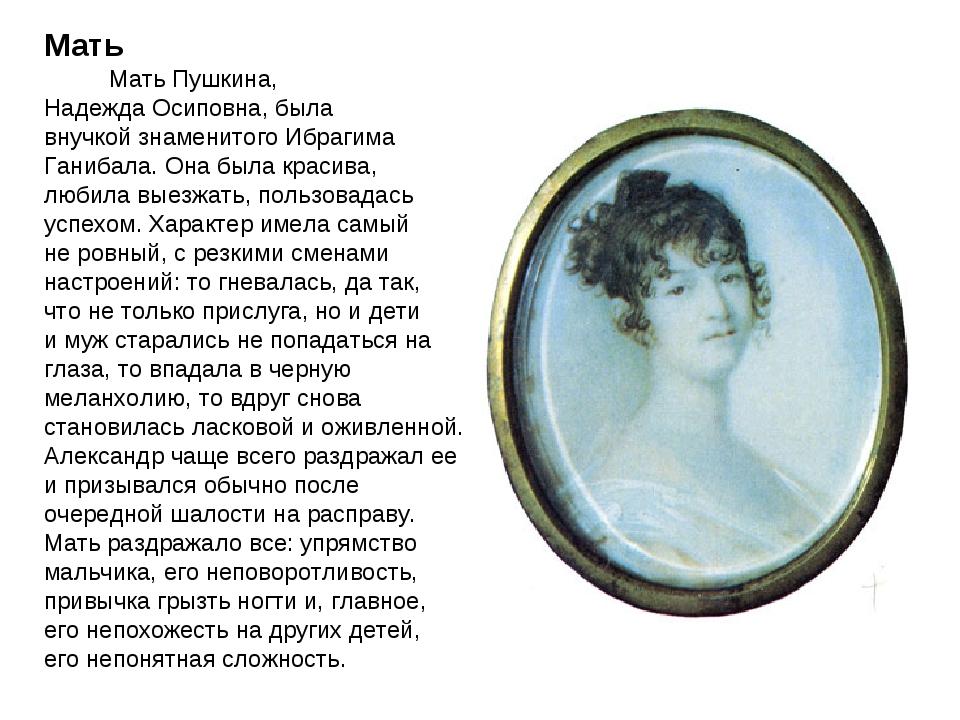 Мать Мать Пушкина, Надежда Осиповна, была внучкой знаменитого Ибрагима Ганиба...
