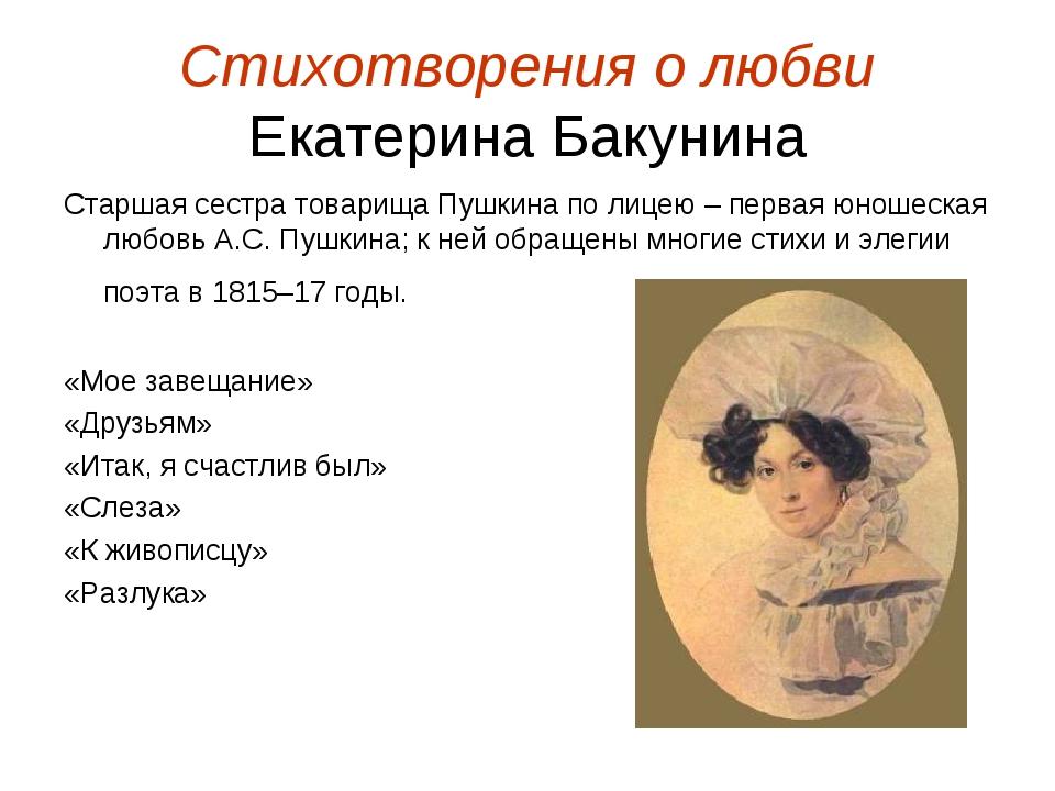 Стихотворения о любви Екатерина Бакунина Старшая сестра товарища Пушкина по л...
