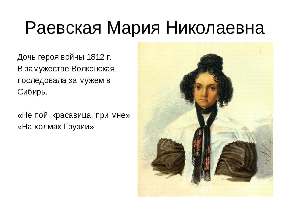 Раевская Мария Николаевна Дочь героя войны 1812 г. В замужестве Волконская, п...