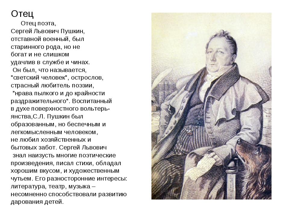 Отец  Отец поэта, Сергей Львович Пушкин, отставной военный, был старинного...