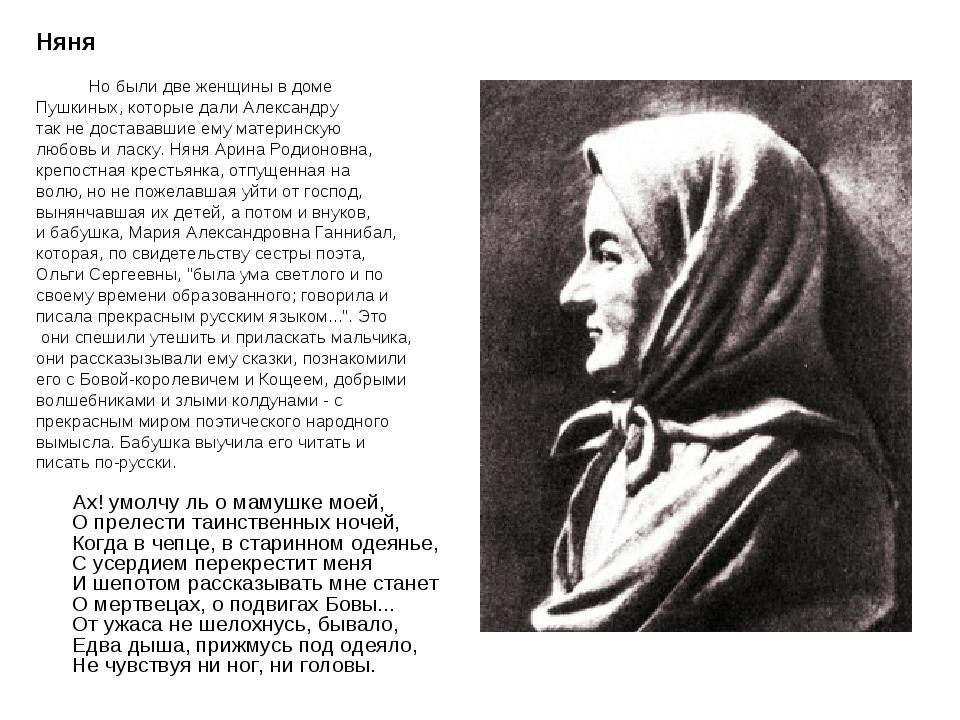 Няня Но были две женщины в доме Пушкиных, которые дали Александру так не дост...