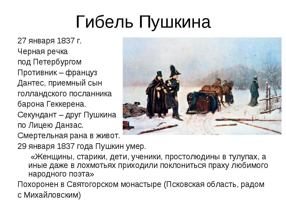 Гибель Пушкина 27 января 1837 г. Черная речка под Петербургом Противник – фра...