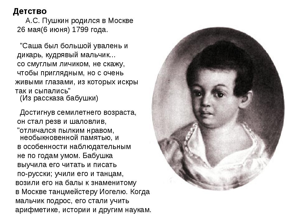 """Детство  А.С. Пушкин родился в Москве 26 мая(6 июня) 1799 года. """"Саша бы..."""