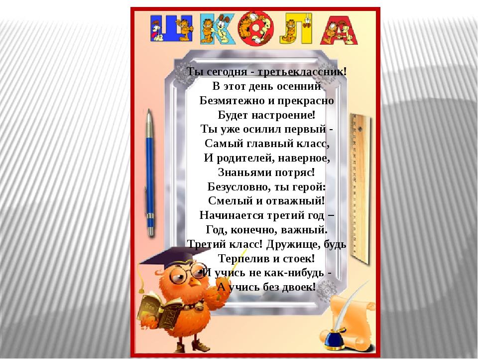 Поздравления для четвероклассников от учителя