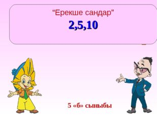 """5 «б» сыныбы """"Ерекше сандар"""" 2,5,10"""