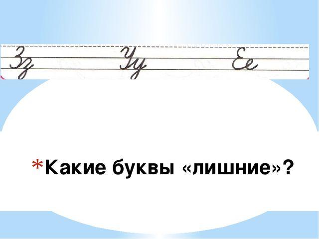 Какие буквы «лишние»?