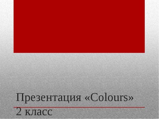 Презентация «Colours» 2 класс Горват А.А.