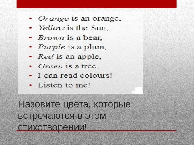 Назовите цвета, которые встречаются в этом стихотворении!