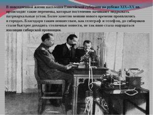 Вповседневной жизни населения Енисейской губернии нарубеже XIX–ХХвв. проис