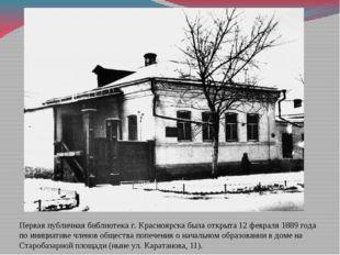 Первая публичная библиотека г. Красноярска была открыта 12 февраля 1889 года