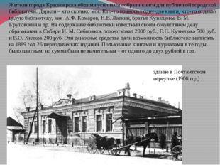 Жители города Красноярска общими усилиями собрали книги для публичной городск