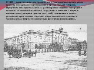 С 1885 г. такие чтения стали проводиться в Красноярске, а вскоре этому пример