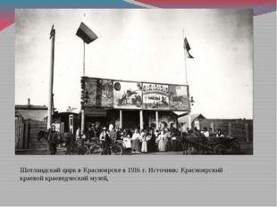 Шотландский цирк в Красноярске в 1916 г. Источник: Красноярский краевой краев