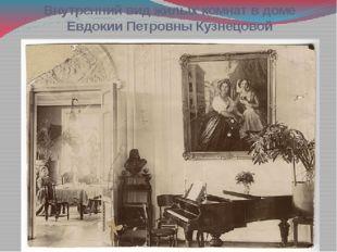 Внутренний вид жилых комнат в доме Евдокии Петровны Кузнецовой