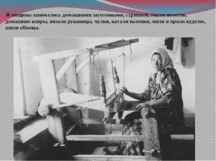 Женщины занимались домашними заготовками, стряпней, ткали полотно, домашние к