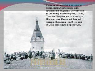 Самыми значимыми в календаре православных сибиряков были праздники Рождества,