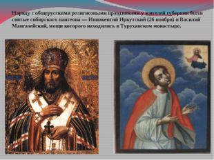 Наряду с общерусскими религиозными праздниками у жителей губернии были святые