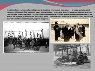 Помимо общерусских и общесибирских праздников отмечались храмовые — в честь с