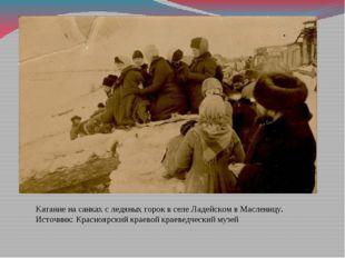 Катание на санках с ледяных горок в селе Ладейском в Масленицу. Источник: Кра