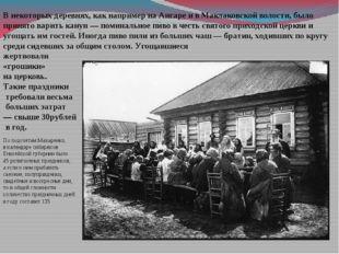 В некоторых деревнях, как например на Ангаре и в Маклаковской волости, было п