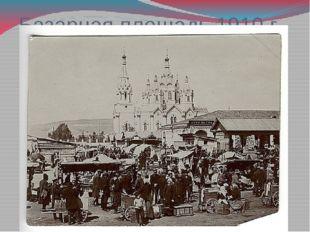 Базарная площадь 1910 г.