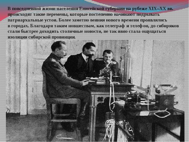 Вповседневной жизни населения Енисейской губернии нарубеже XIX–ХХвв. проис...