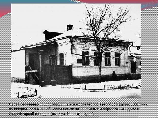 Первая публичная библиотека г. Красноярска была открыта 12 февраля 1889 года...