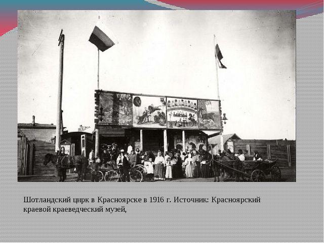 Шотландский цирк в Красноярске в 1916 г. Источник: Красноярский краевой краев...
