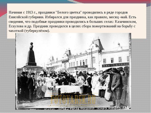 """Начиная с 1913 г., праздники """"Белого цветка"""" проводились в ряде городов Енисе..."""