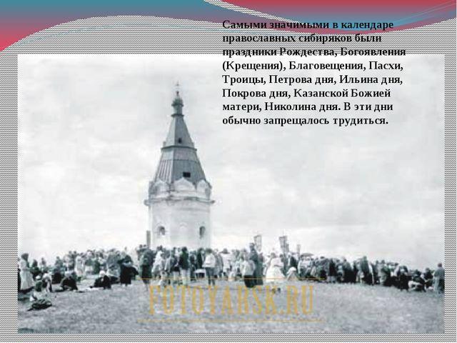 Самыми значимыми в календаре православных сибиряков были праздники Рождества,...