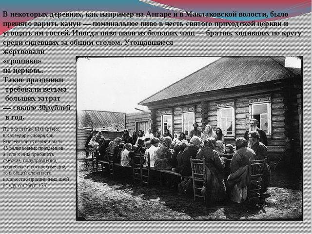 В некоторых деревнях, как например на Ангаре и в Маклаковской волости, было п...