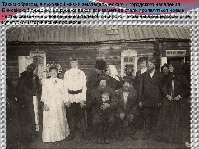 Таким образом, вдуховной жизни земледельческого игородского населения Енис...