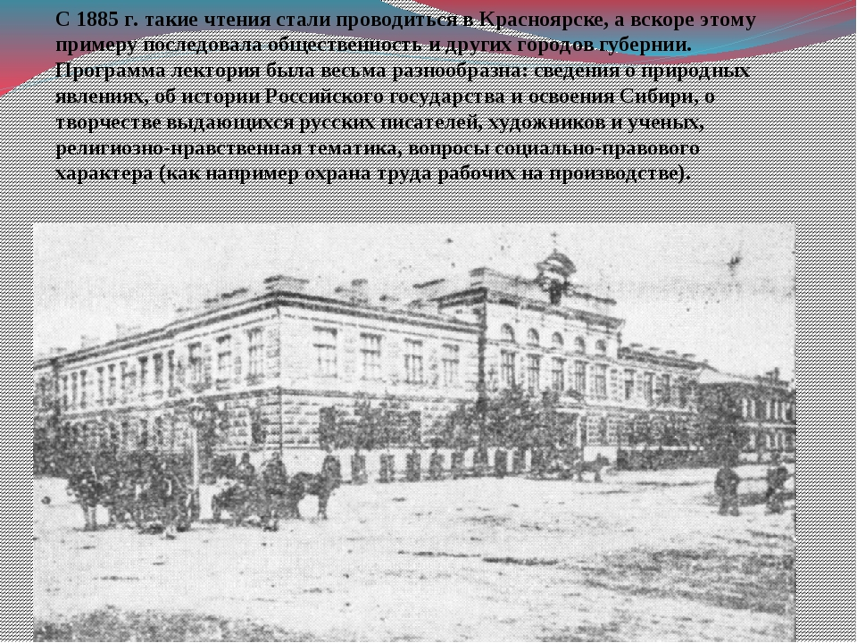 С 1885 г. такие чтения стали проводиться в Красноярске, а вскоре этому пример...