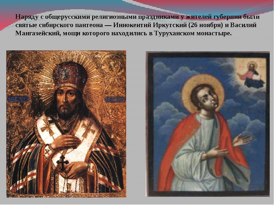 Наряду с общерусскими религиозными праздниками у жителей губернии были святые...