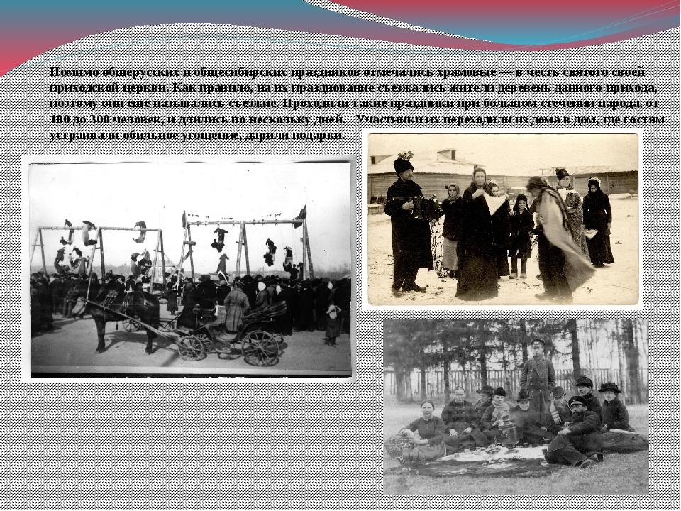 Помимо общерусских и общесибирских праздников отмечались храмовые — в честь с...
