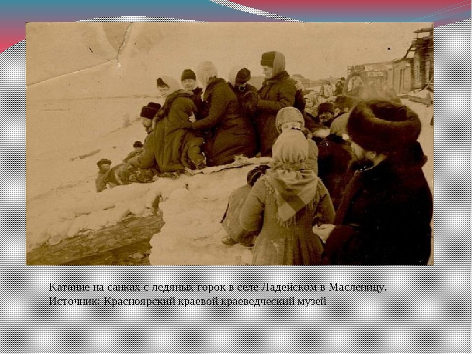 Катание на санках с ледяных горок в селе Ладейском в Масленицу. Источник: Кра...