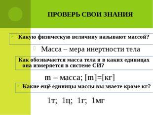 200 г = 0,2кг 0,2 г = 0,0002кг 0,57 т = 570 кг 2 м = 2000 л 2 л = 0,002м 500