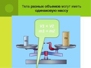 Разные вещества обладают различной плотностью. V1 = V2 m1 < m2 V1 < V2 m1 = m2
