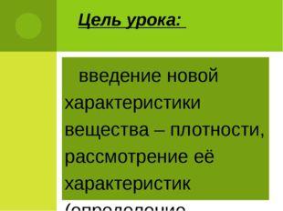 Задачи: Образовательные: Продолжить формирование знаний о природе, явлениях и