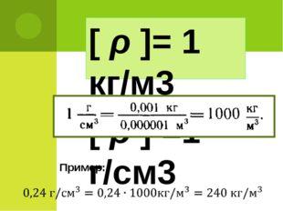 Плотность - скалярная физическая величина. Плотность показывает, чему равна м