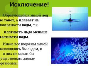 Плотность –это свойство тел и очень важная их физическая характеристика. Исп