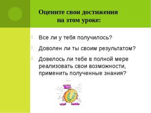 Домашнее задание § 9,вопросы.