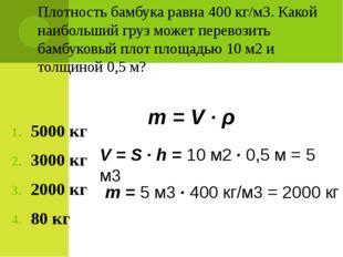 Подумай и ответь : Вопрос 1 У кого больше средняя плотность- у первоклассника