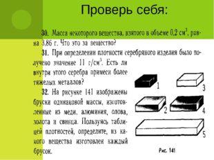 Таблица плотностей веществ Вещество Плотность Вещество Плотность золота 19320