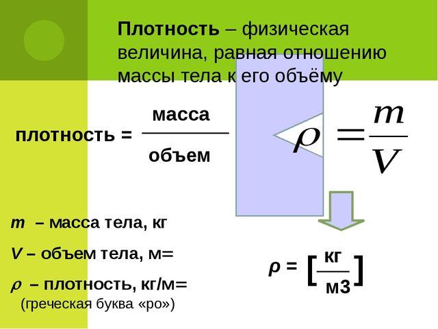 [ ρ ]= 1 кг/м3 [ ρ ] =1 г/см3 Пример: