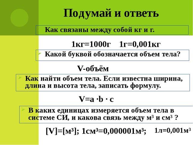 Подумай и ответь Как связаны между собой кг и г. 1кг=1000г 1г=0,001кг Какой...
