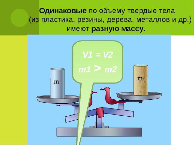 Тела разных объемов могут иметь одинаковую массу V1 < V2 m1 = m2